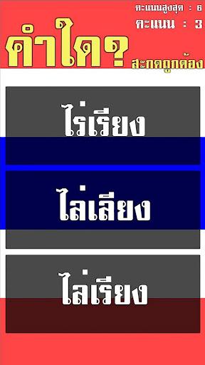 คนไทยหรือเปล่า? สะกดคำภาษาไทย screenshot