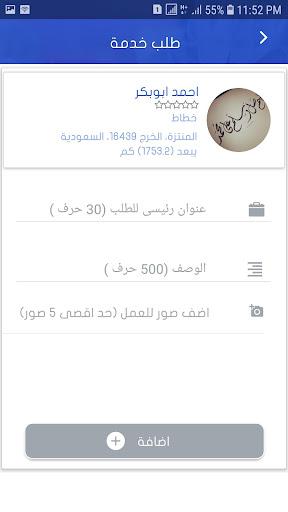 سيرفنيو - servinyou screenshot 4