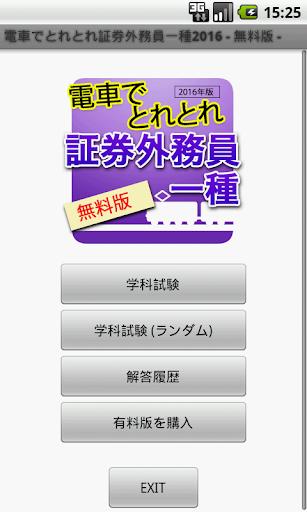 玩教育App|電車でとれとれ証券外務員一種2015 無料版免費|APP試玩