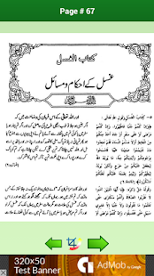 Hadiths on Wazu Ghusal Tayamum - náhled