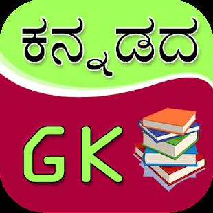 67+ Gk In Kannada 2017 Apk - GK In Kannada 2017 APK, KPSC