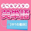 スペルマスター英単語【中1の動詞】 icon