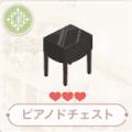 ピアノドチェスト