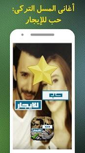 أغاني مسلسلات تركية : حب للإيجار 2018 بدون أنترنيت - náhled
