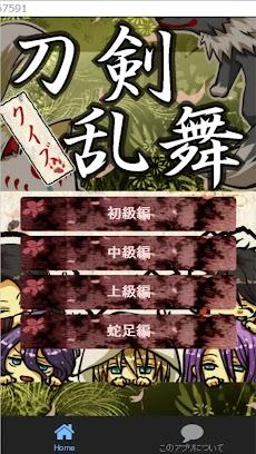 クイズ検定for刀剣乱舞のおすすめ画像2