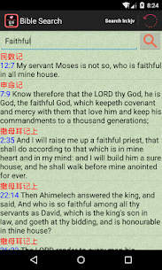 Chinese – English Audio Bible 3.1.2 Android Mod + APK + Data 3