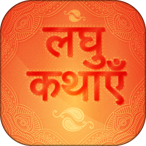 Hindi Short Stories-kahaniyan