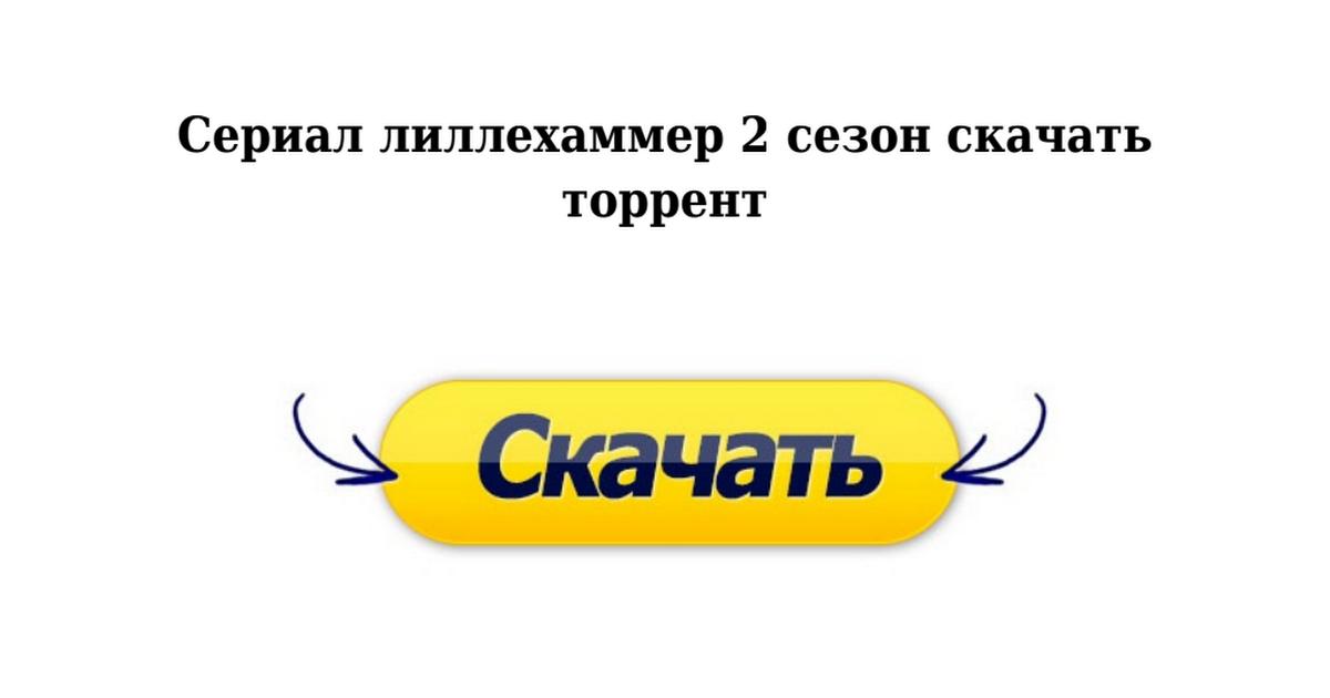 Лиллехаммер 1 сезон перевод сербина торрент google drive.