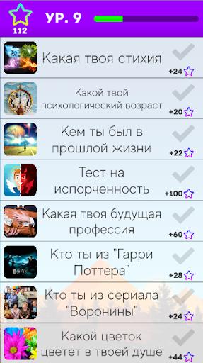u0422u0435u0441u0442u044b: u041au0442u043e u0442u044b? 1.8.1 Screenshots 4