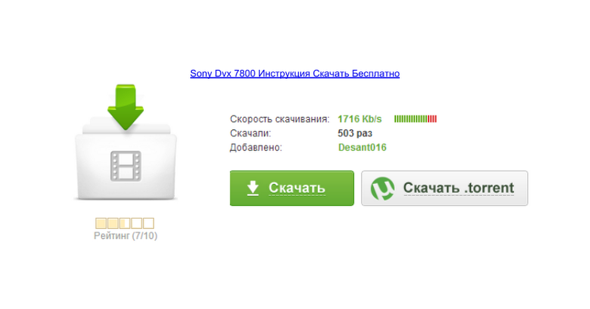 Sony dvx 7800 инструкция