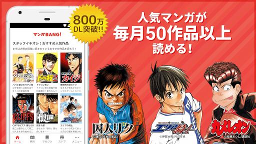 マンガBANG!人気漫画が毎日読めるマンガアプリ download 1