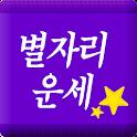 별자리운세 별자리찾기 별자리성격 별자리표 어플 icon