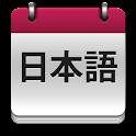 JLPT Vocab. Teacher (No ads) icon