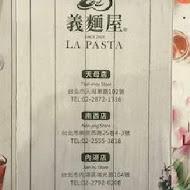 LA PASTA 義大利麵屋(南西店)