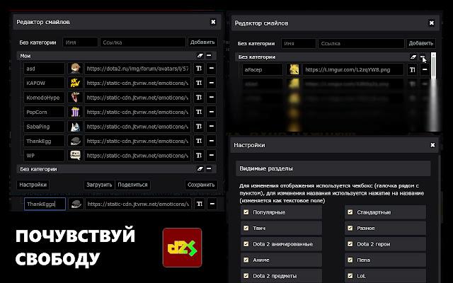 D2S - форумный редактор