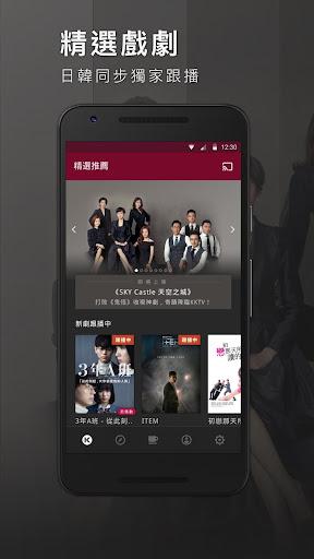 KKTV - watching TV dramas online 2.25.1.426 gameplay | AndroidFC 1