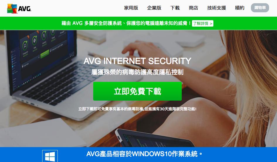 電腦資料備份AVG