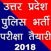 UP Police Exam 2018