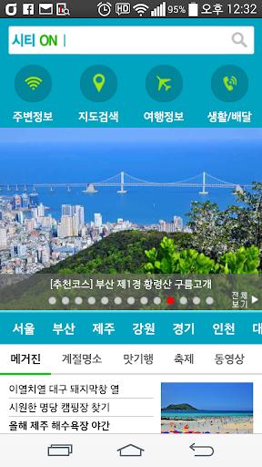 시티온 ON 국내여행 - 맛집 숙박 배달 주변정보