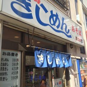 人形町駅から徒歩5秒!名古屋名物の美味しいきしめんを味わえる「きしめん 寿々木屋(すずきや)」
