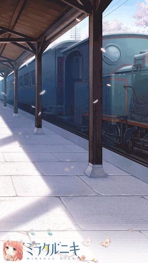 恋綴りと汽車