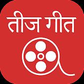 Nepali Teej Songs