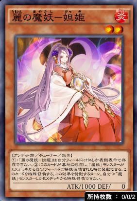 麗の魔妖妲姫