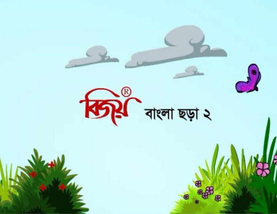 Bijoy Chhora 2   বিজয় ছড়া-২- screenshot