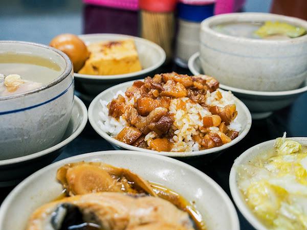 今大魯肉飯 | 新北三重–人氣滷肉飯/三重五大滷肉飯