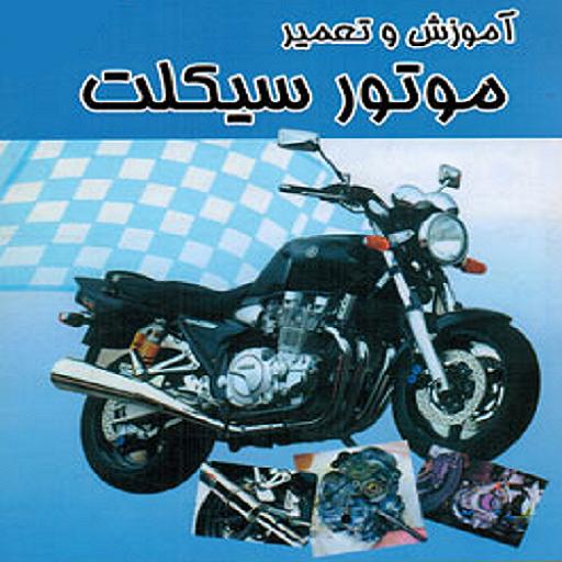 عیب یابی و سرویس موتورسیکلت