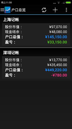 股票记帐 Pro