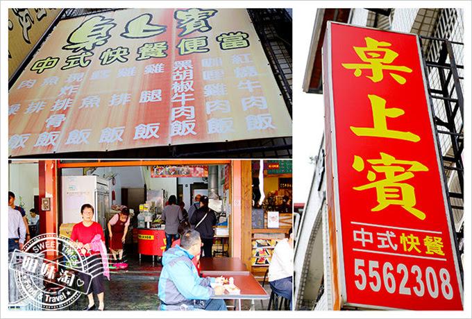 桌上賓中式快餐前言