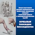 Оперативная хирургия лекция №3 лечебный факультет icon