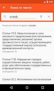 КоАП РФ - náhled