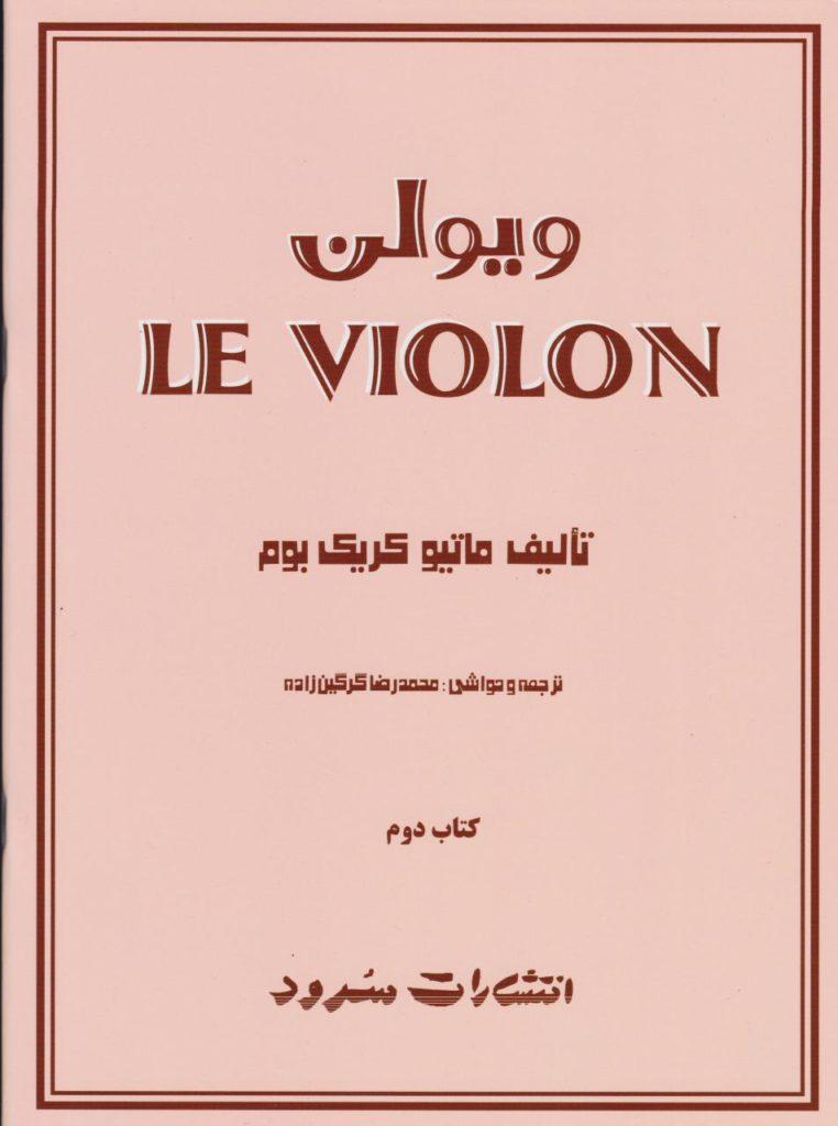 کتاب ل ویولن (لویولن) ۲ . LE VIOLON انتشارات سرود