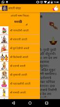 Aarti Sangrah (Marathi) screenshot thumbnail