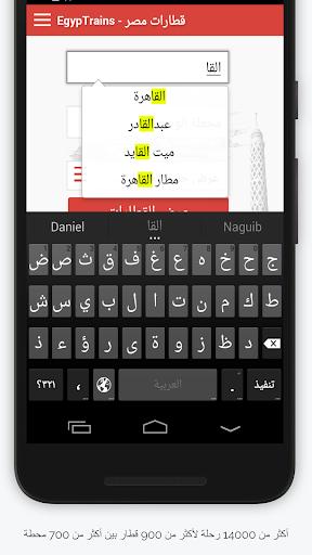 EgypTrains - u0642u0637u0627u0631u0627u062a u0645u0635u0631  screenshots 2