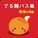 キクタン 英検® 1級 (発音練習機能つき) ~聞いて覚えるコーパス単熟語~