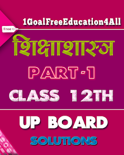 12th class pedagogy solution in hindi UP part1 for PC-Windows 7,8,10 and Mac apk screenshot 1