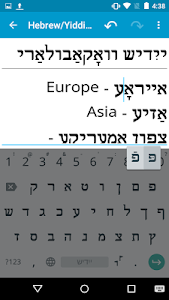 Hebrew/Yiddish Notes+Keyboard screenshot 6