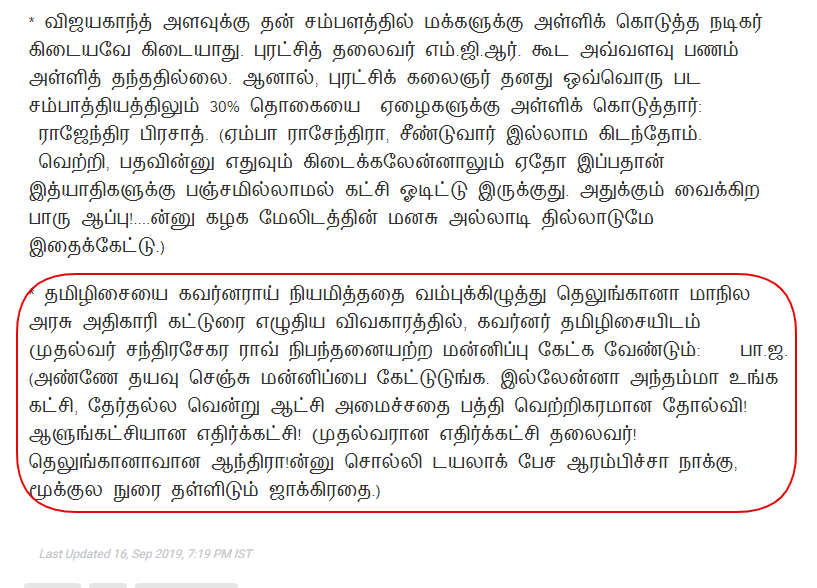 Tamilisai 4.png