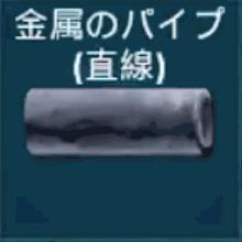 金属のパイプ(直線)