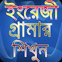 English Grammar with Bangla - ইংরেজী গ্রামার জানুন icon