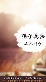 孫子兵法(손자병법) : 원문(독음/해설) - náhled