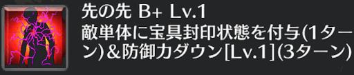 先の先[B+]