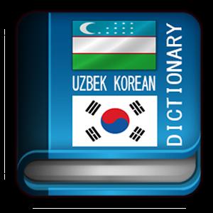 Uzbek Korean Dictionary 1.2.2