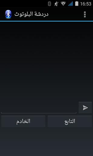 دردشة البلوتوث Bluetooth chat