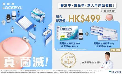 Loceryl_BigBigShop_E-Banner_202104_v5_760x460px-Promotional Banner[1].jpg