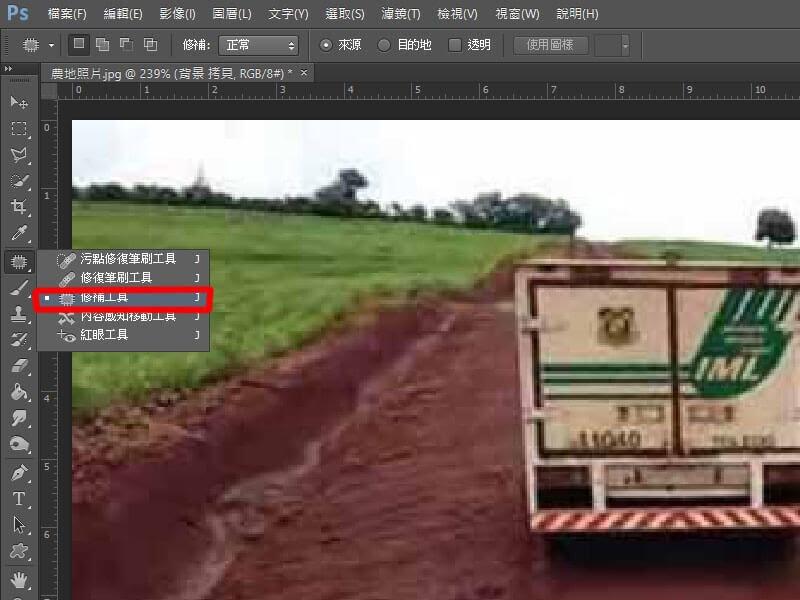 PhotoShop修補工具