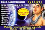 Vashikaran Specialist Guruji  Mob:+91-7838850197